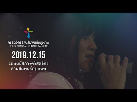 Nexus Bangkok 2019/12/15
