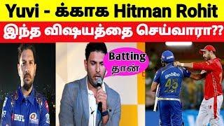 யுவராஜுக்காக IPL 2019 - இல் Rohit இதை செய்வாரா?? | Mumbai Indians | IPL 2019