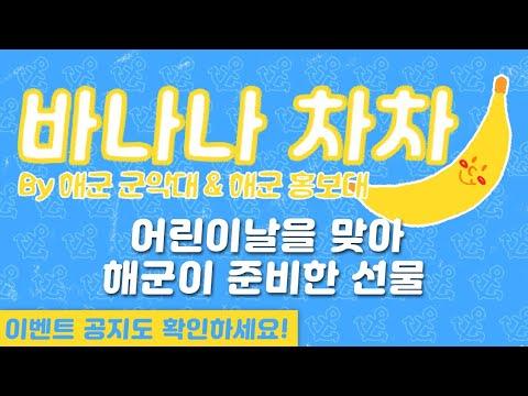 어린이 친구들을 위해 해군 형아들이 준비한 '바나나차차'🍌💕 연주[어린이날] ps. 이벤트 확인 필수!