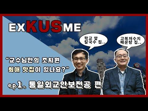 [고려대학교 세종캠퍼스]  EXKUSME ep1. - 통일외교안보전공 (임재천/유호열 교수님)