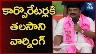 TRS Minister Talasani Srinivas Yadav Gives Warning To Corporators | Telangana | New Waves