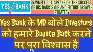 Yes Bank के MD बोले Investors को हमारे Bounce Back करने पर पूरा विश्वास है/Stock Market News