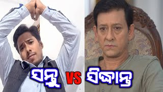 Challenge with Ollywood super star Sidhanta Mahapatra -  Valentine special  || santu entertainment