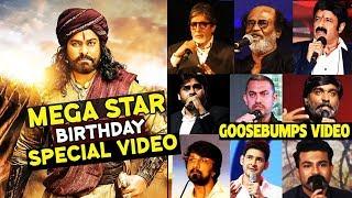 Celebrities About Mega Star Chiranjeevi Goosebumps Video | #HBDMegaStarChiranjeevi