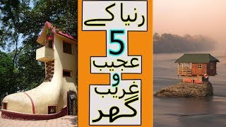 Top Most Unusual Houses In The World | Expensive Homes Urdu/Hindi | Nimi Facts
