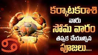 కర్కాటక రాశి వారు చేయవలసిన పూజలు | Cancer Horoscope | Karkataka Raasi Phalalu | Srinivasa Murthy
