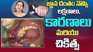 Common Wisdom Teeth Problems and Smart Solutions||Wisdom Teeth||Myra Media