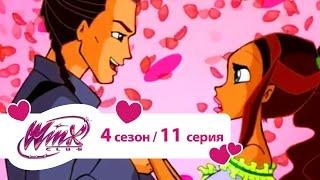 Bинкс 4 сезон 11 серия