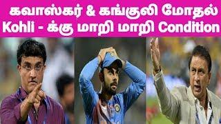 கேப்டன் கோஹ்லிக்கு மாறி மாறி கண்டிஷன் போடும் முன்னாள் வீரர்கள் | Kohli | 2019 World Cup