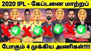 2020 IPL - இல் கேப்டனை மாற்றப்போகும் 4 முக்கிய அணிகள் | 2020 IPL All Team Captains