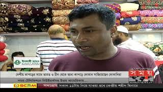 রোজা শুরুর আগেই কর্মব্যস্ত পুরান ঢাকার ইসলামপুর! | Mahe Ramadan Update