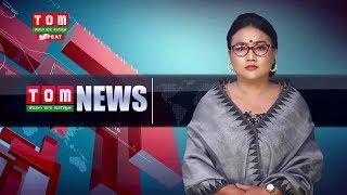 TOM TV 3 PM MANIPURI NEWS 11th AUG 2019