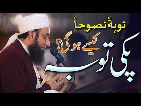 Maulana Tariq Jameel Latest Bayan 15 December 2019
