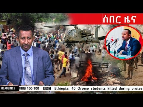 ESAT Breaking news today February 28, 2019 / መታየት