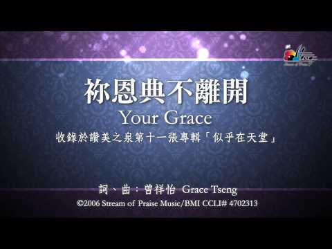 Your Grace MV -  (11J)  Just Like Heaven