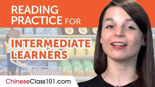 Chinese Reading Practice for Intermediate Learners