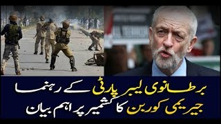 British Labor Party leader Jeremy Corbyn's key statement on Kashmir