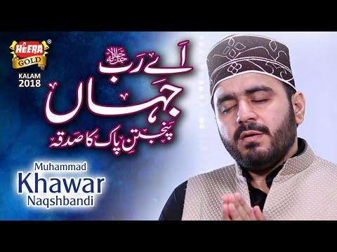 Aye Rab E Jahan bY Muhammad Khawar Naqshbandi