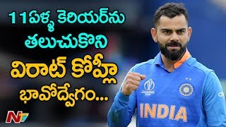 Virat Kohli Shares Emotional Post After Completing 11 Years In International Cricket | NTV Sports