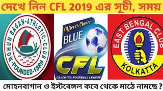 মোহনবাগান ও ইস্টবেঙ্গল কবে থেকে মাঠে নামছে CFL এ || দেখে নিন Calcutta Football League এর সূচী