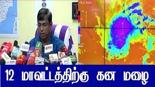 கனமழை எச்சரிக்கை Heavy Rain coming soon 12 district tamilnadu