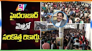 Hyderabad Metro Train Records repeated | Three Lakh Passengers Traveld on Aug 14th | GT TV