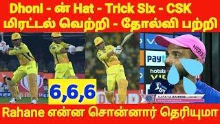 கடைசி ஓவரில் தல தோனி அடித்த Hat - Trick சிக்ஸ் -  CSK அணி மிரட்டல் வெற்றி | Chennai Super Kings