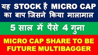 Micro cap multibagger stocks for long term | latest share to buy profit | mid cap small cap penny