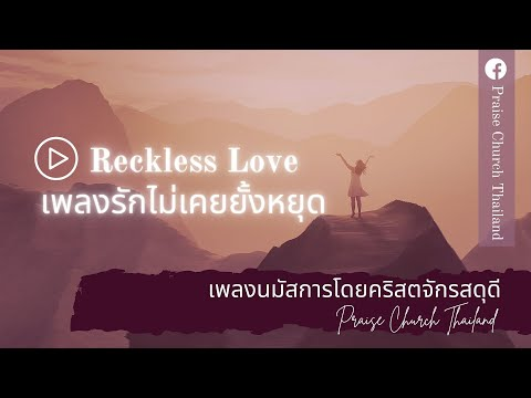Reckless Love () :