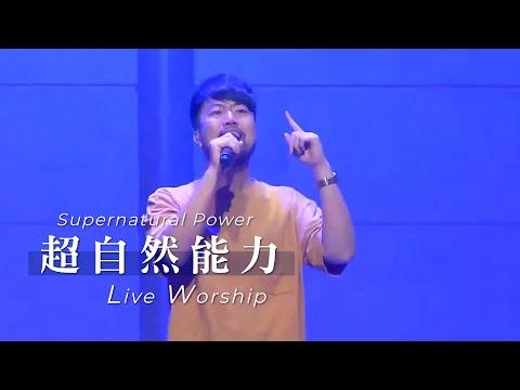 / Supernatural PowerLive Worship - CROSSMAN ft.