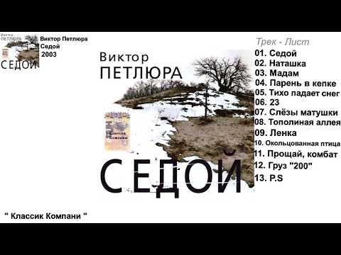 Виктор Петлюра - Седой ( Весь Альбом ) - UCobFqp6a1BplwdnnehnZo3A