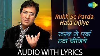 Rukhse Parda Hata Dijiye with lyrics |रुख से पर्दा हटा दीजिये | Talat Aziz|Golden Moments Talat Aziz