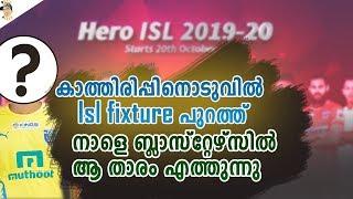 ഇന്ത്യൻ ഫുട്ബാൾ ഉത്സവം ഇനിയാണ് മോനെ |ISL fixture released | New blasters signing |