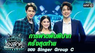 การฟาดฟันครั้งสุดท้าย ของ Singer Group C | The Duet ร้องล่าคู่ | EP.14 | one31