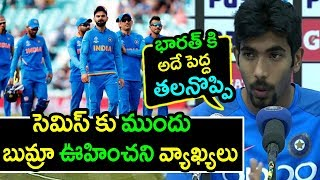 Jasprit Bumrah Reveals About New Headache For India In World Cup|ICC World Cup 2019 Updates