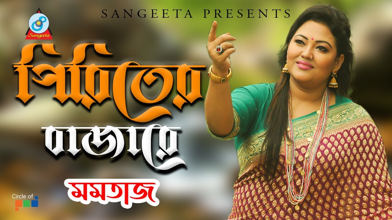 Prem Piriter Bazaare - Momtaz Songs - Bangla New Song 2016