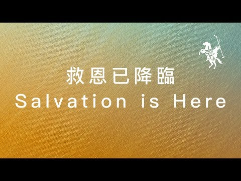 -  / Salvation is Here MV
