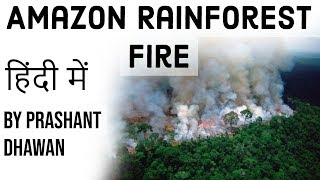 Amazon Rainforest Fire in Brazil Current Affairs 2019