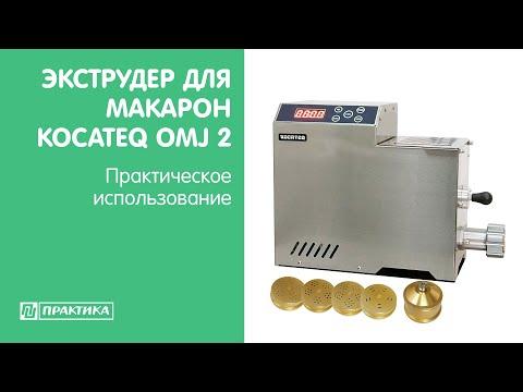 Экструдер для макаронных изделий с узлом замеса теста Kocateq OMJ2   Практическое использование - UCn7DYFuY2iq-lbB34XUQ-GA