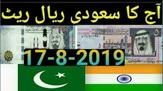 Today Saudi Riyal Exchange Rate(17-8-2019) Rate Pakistan India Currency Saudi all Bank/ Urdu hindi