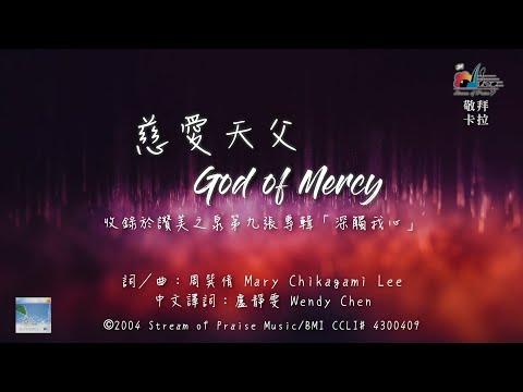 God of MercyOKMV (Official Karaoke MV) -  (9)