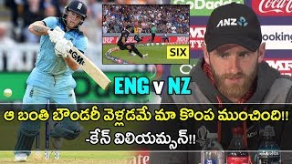 ICC Cricket World Cup 2019 Final : Williamson Opens Up On Controversial Overthrow Runs In Final Over