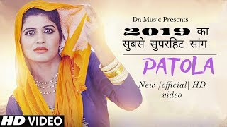 Watch Sonika Singh - PATOLA Azad Foji, Sannu Doi New