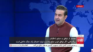 NIMA ROOZ: US Senator Cautions Trump Over Bad Deal With Taliban