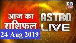 24 August 2019 | आज का राशिफल | Today Astrology | Today Rashifal in Hindi | #AstroLive | #DBLIVE