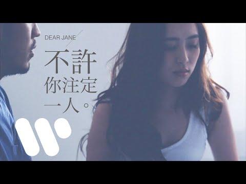 Dear Jane - 不許你注定一人 Never Be Alone (Official Music Video) - UCiotgREgT1xXXa7Q-MLMnbw