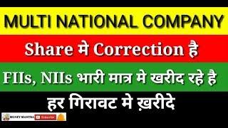 Multi National Company Share मे Correction है | FIIs, NIIs भारी मात्रा मे खरीद रहे है ख़रीदे