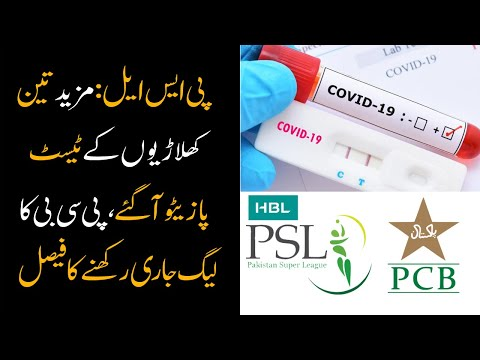 PSL 2021: 3 More Positive Cases in PSL 6​, PSL To Continue PCB Confirmed Officially
