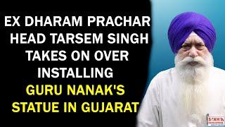 Ex Dharam Prachar head Tarsem Singh takes on over installing Guru Nanak's Statue in Gujarat    SNE