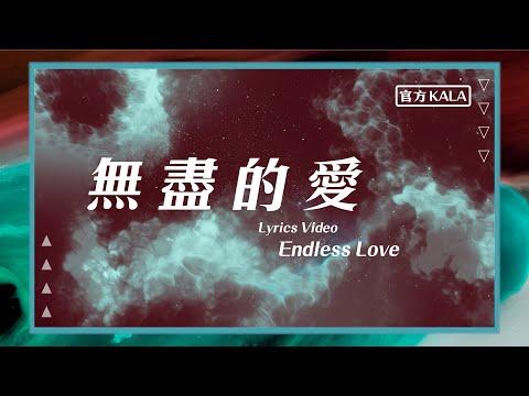 / Endless LoveKala -  ft.